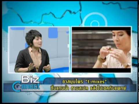 21 6 56 Biz Connect ที-มิกซ์ ชาสมุนไพรของคนรักสุขภาพ