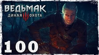 [PS4] Witcher 3: Wild Hunt. #100 (1/2): Главоглаз и трутни.