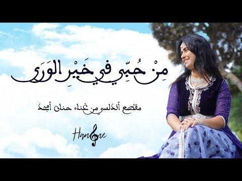 حنان أمجد - من حبي في خير الورى