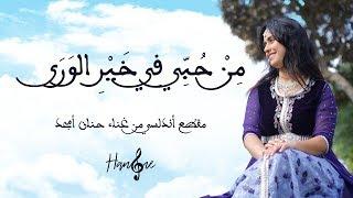 حنان أمجد (موسيقى أندلسية) - من حبي في خير الورى | 2017 | قنوات أخرى