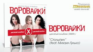 Воровайки ft. Михаил Гулько - Столыпин