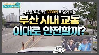 [Car for People] 부산의 운전자 안전속도 체험(1) - 김원효 x BJ 킹기훈