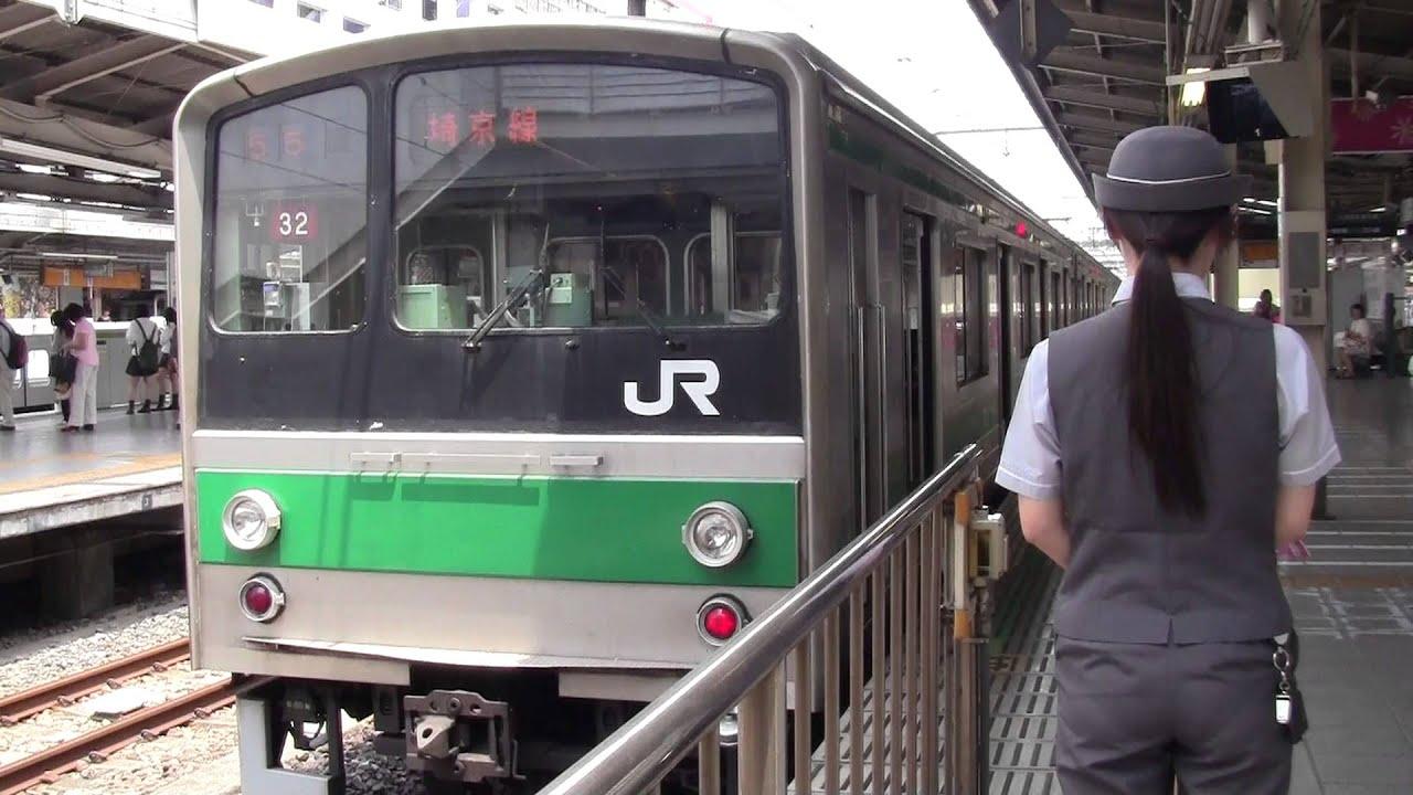 JapanTrainNetwork 【埼京線】205系池袋 下り入線発車 メガネの女性車掌発車メ