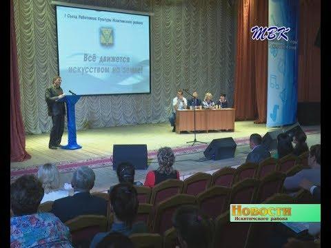 Работников культуры Искитимского района  на первом отраслевом съезде  обрадовали перспективным строительством модульных клубов