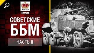 ББМ СССР - Часть 2 - Будь готов! - от Homish