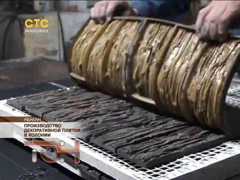 Производство декоративной плитки в колонии