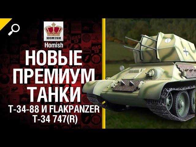 Новые Премиум танки - Т-34-88 и Flakpanzer T-34 74