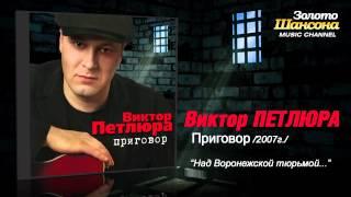 Виктор Петлюра - Над воронежской тюрьмой