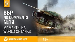 ВБР. Эпизод № 19 / World of Tanks / ВБР: no comments