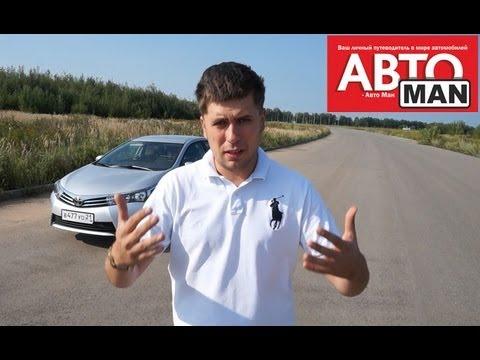 Тест-Драйв Тойота Королла 2014 от Антона Воротникова