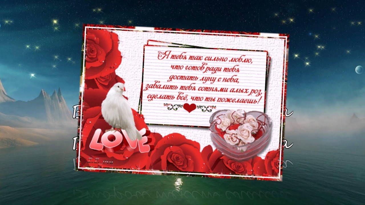 Открытка любимому человеку признание в любви