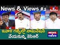 Debate On  KCR to File Nomination for Gajwel | News & Views #1 | hmtv