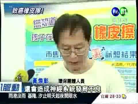 華視 橡皮擦有毒! 可塑劑恐致癌1 - YouTube