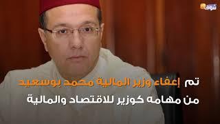 زلزال سياسي بعد خطاب العرش..إقــالة الوزير الذي وصف المغاربة بالمداويخ   |   بــووز