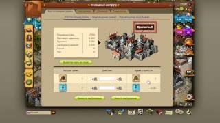 Как приобрести золото? / Imperia Online / Видео, ролики, трейлеры, гайды