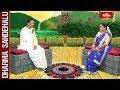 Sri Kakunuri Suryanarayana Murthy || Dharma Sandehalu || Full Episode || 23 November 17