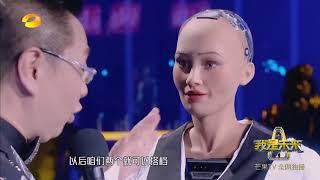 《我是未来》精彩看点:索菲亚小冰为争主持都吵起来啦 MY FUTURE【湖南卫视官方频道】