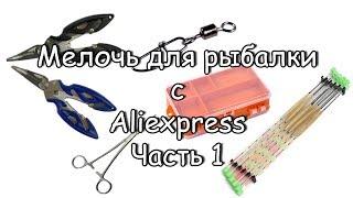 все для рыбалки с aliexpress