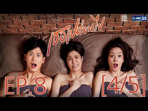 Club Friday To Be Continued ตอน เธอเปลี่ยนไป EP.8 [4/5]