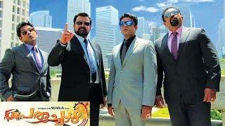 Malayalam Movie Peruchazhi Malayalam Movie 2014 Ft