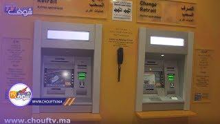 التجاري وفا بنك تطلق من أكادير خدمة جديدة لزبنائها وتمنحهم فضاء الخدمة الحرة البنكية | مال و أعمال