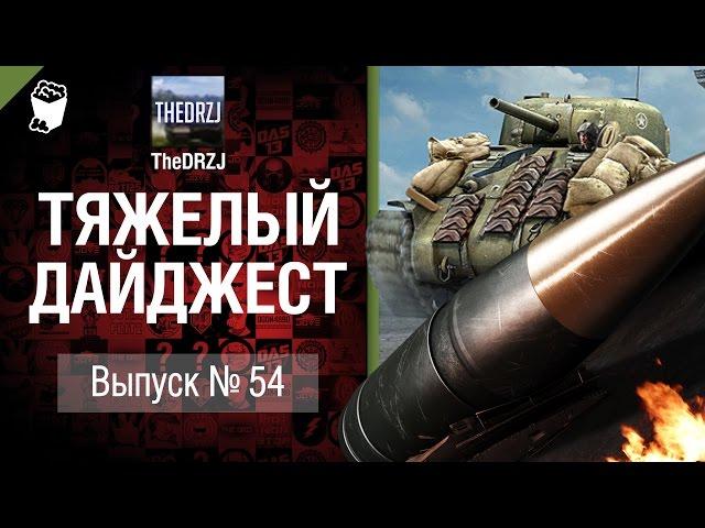 Тяжелый дайджест №54 - от TheDRZJ [World of Tanks]
