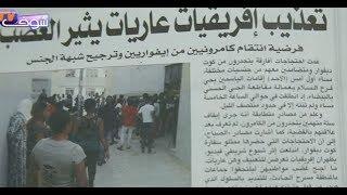تعذيب إفريقيات عاريات يثير الغضب | شوف الصحافة