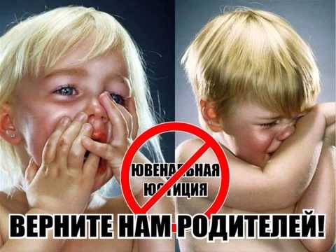 ЮВЕНАЛЬНАЯ ЮСТИЦИЯ В РОССИИ