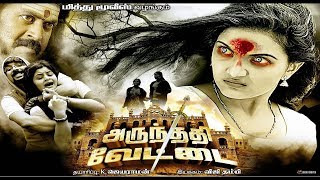 Tamil Cinema Arundhati Vettai Full Length Movie