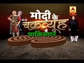 Know how Pakistan is trapped in Narendra Modis chakravyuh
