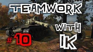 World of Tanks - Teamwork 10 - Trust