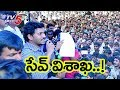 Visakha land scam: Jagan to participate in maha dharna tod..