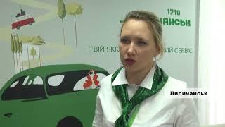 Відкриття сервісного центру МВС, Лисичанськ