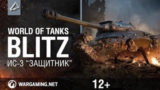 Blitz. Танк ограниченной серии ИС-3 Защитник