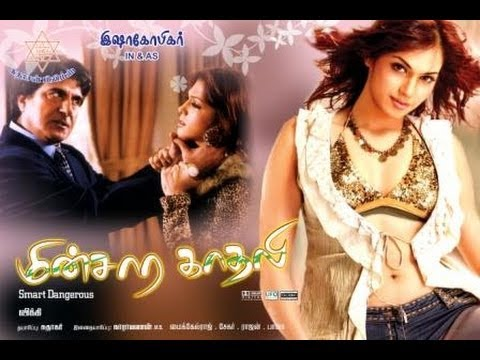 Minsara Kadhali Tamil Hot movie online DVD