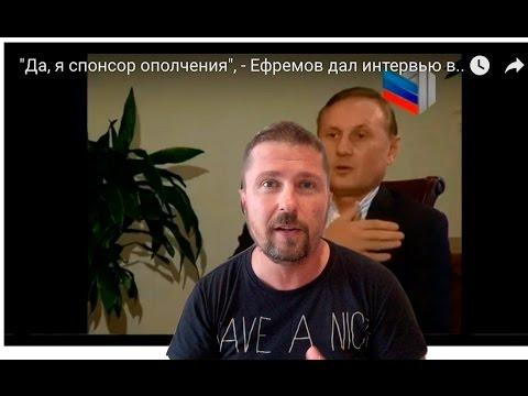 Ефремов:  я финансирую сепаратизм
