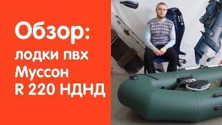 Видео обзор гребной надувной лодки Муссон R 220 НДНД от интернет-магазина www.v-lodke.ru