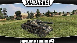 World of Tanks лучшие танки игры #3