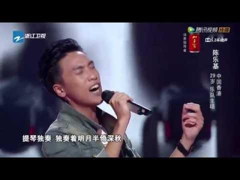 The Voice of China 陳樂基 《月半小夜曲》