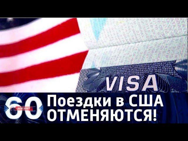 60 минут. Железный занавес 2.0: США приостановили выдачу виз россиянам, 21.08.17