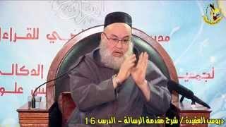 شرح مقدمة الرسالة في العقيدة - الدرس 16 - الشيخ يحيى المدغري