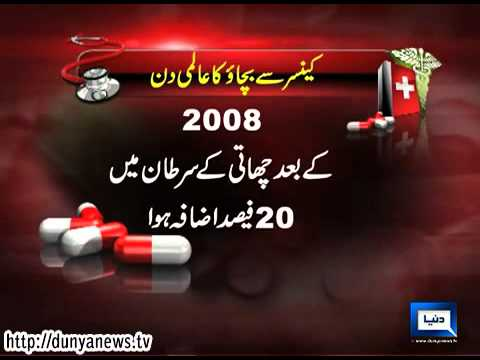 Dunya News-World Cancer Day,1 million 27 lakh people in the world suffer from cancer