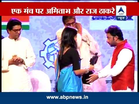 Raj Thackeray and Amitabh Bachchan share stage after 5 years
