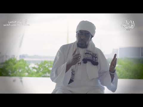 سلسلة حلقات أخلاق القرآن l خلق إرشاد الناس ودلالتهم على الخير l د محمد عبدالكريم