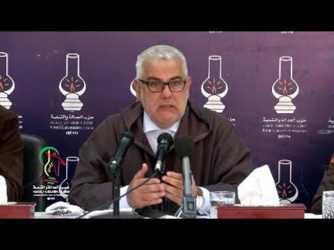 كلمة الأخ الأمين العام للحزب الأستاذ عبد الإله ابن كيران في اللجنة المركزية