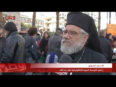 وقفة وسط رام الله: تسريب اراضي الكنيسة الارثوذكسية خيانة