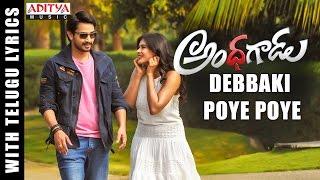Debbaki-Poye-Poye-Full-SongwithTelugu-Lyrics---Andhhagadu
