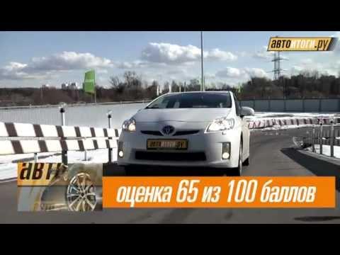 Тест-Драйв Тойота Приус от АвтоИтоги