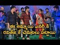 Ravi Teja dances with VVIT college students for Gunna Gunna Mamidi song from Raja The Great