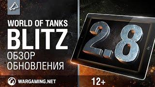 Blitz. Обзор обновления 2.8